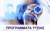 ασφαλιση υγειας,ασφαλιση παιδιου,ασφαλιση νεογνων ρεα,ασφαλεια full,πληρες προγραμμα υγειας full,full καλυψη εξοδων απο ατυχημα,full καλυψη άμεσης ιατρικης βοηθειας,εθνικη και παιδι